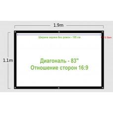 """Экран для проектора натяжной 83"""" 16:9 виниловый"""
