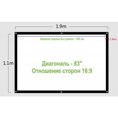 """Виниловый проекционный экран 83"""" 16:9"""